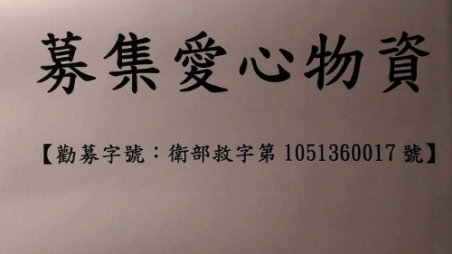 106年度愛心物資發送活動募集物資