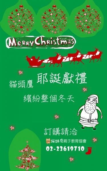 【誰來當聖誕老公公】