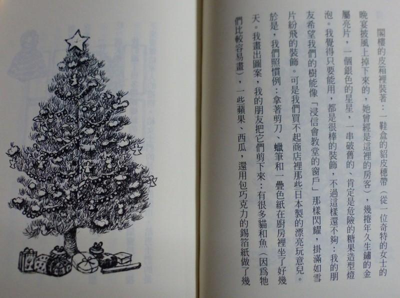 【耶誕節好好玩】