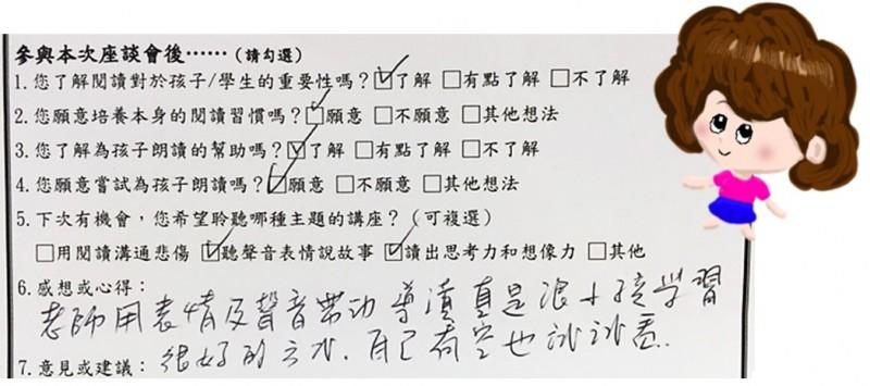 【閱讀趣座談會】