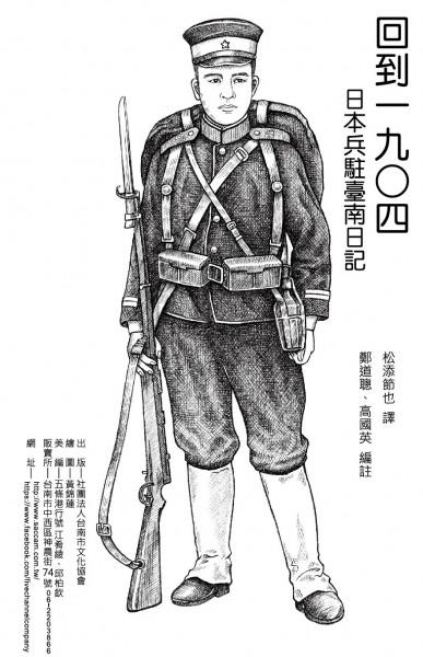 回到1904 日本兵駐臺南日記(預購中)