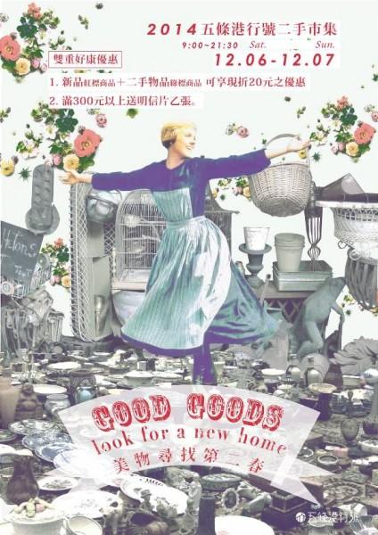 """[活動]美物尋找第二春市集 """"Good Goods Look for a New Home"""" Fair"""