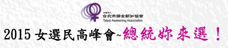 女選民高峰會線上報名系統