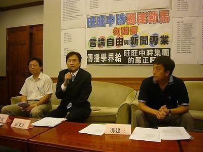 [媒體短波]150位傳播學者連署,譴責旺旺中時集團