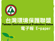 台灣環保聯盟電子報