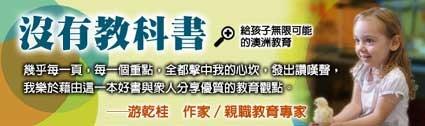 活動快訊:《沒有教科書》新書座談高雄場次