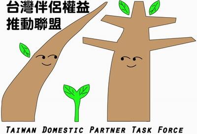 【線上問卷】支持伴侶權,只需三分鐘!請填「同居伴侶權益問卷」
