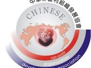 中華非營利組織發展協會