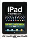 木馬新書:iPad終極整理術