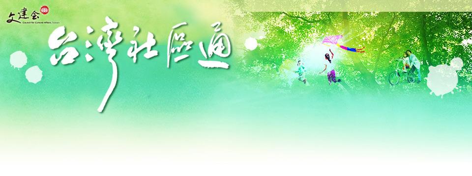 【社區消息】台灣社區通--新版網站管理操作教學影音上線囉!