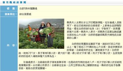 【焦點話題】陳光標全購大白菜? 被遺忘的部落之聲