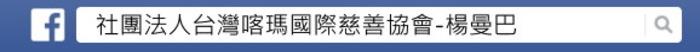 台灣喀瑪國際慈善協會