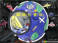 EQPF X 30環報兒童版