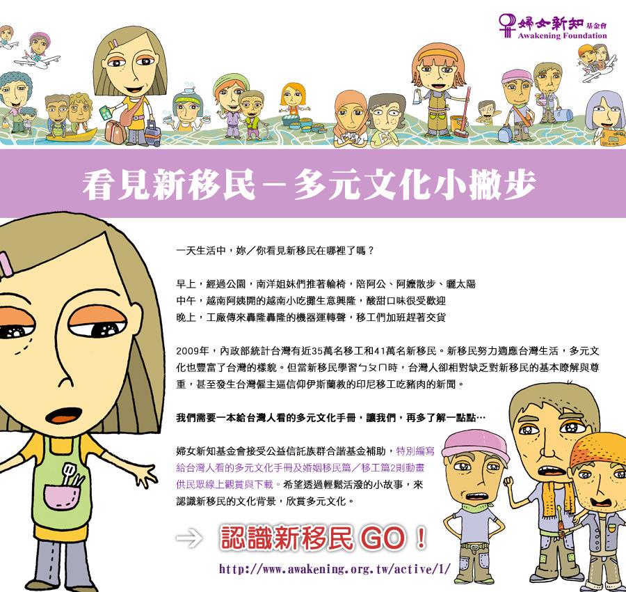 【2010.8.30婦女新知電子報】看見新移民─多元文化小撇步 ~歡迎線上觀賞與下載使用~