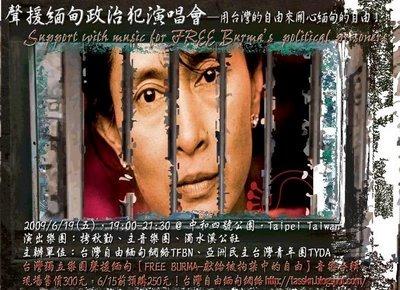 2009聲援緬甸政治犯演唱會