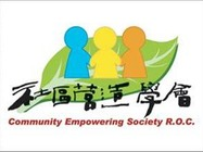 中華民國社區營造學會