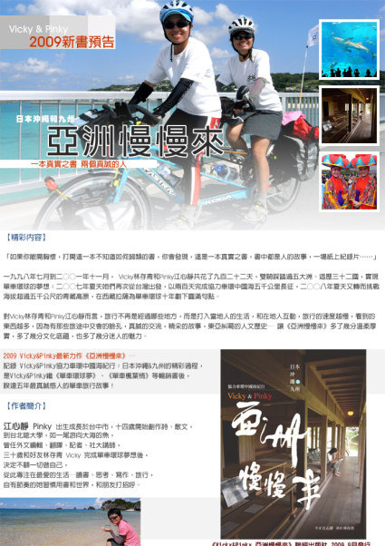 VP單車環球夢