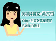 文香的「我好漂亮」電子報