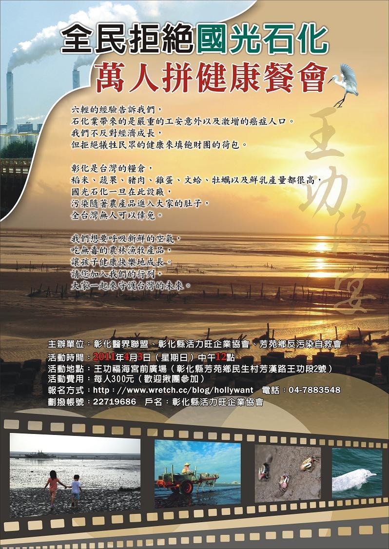 【環境議題】4/3全民拒絕國光石化,萬人拼健康餐會