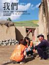 木馬新書《 我們:走進青海、新疆、甘肅充滿愛的角落》