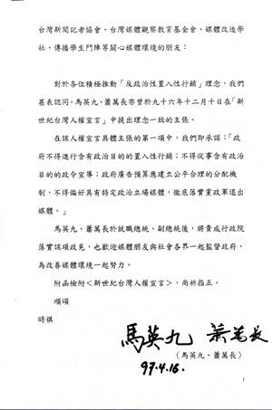 【記協聲明】媒改團體對NCC修法放寬新聞置入性行銷之聯合聲明