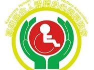 社團法人高雄縣全人關懷身心障礙協會