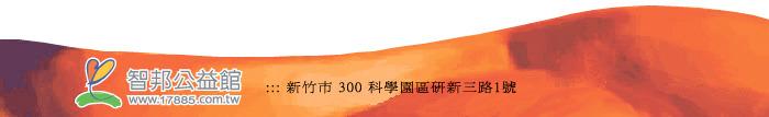 智邦公益館電子報