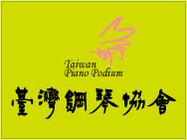 台灣鋼琴協會電子報