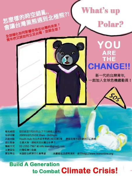Build A Generation to Combat Climate Crisis 培訓營
