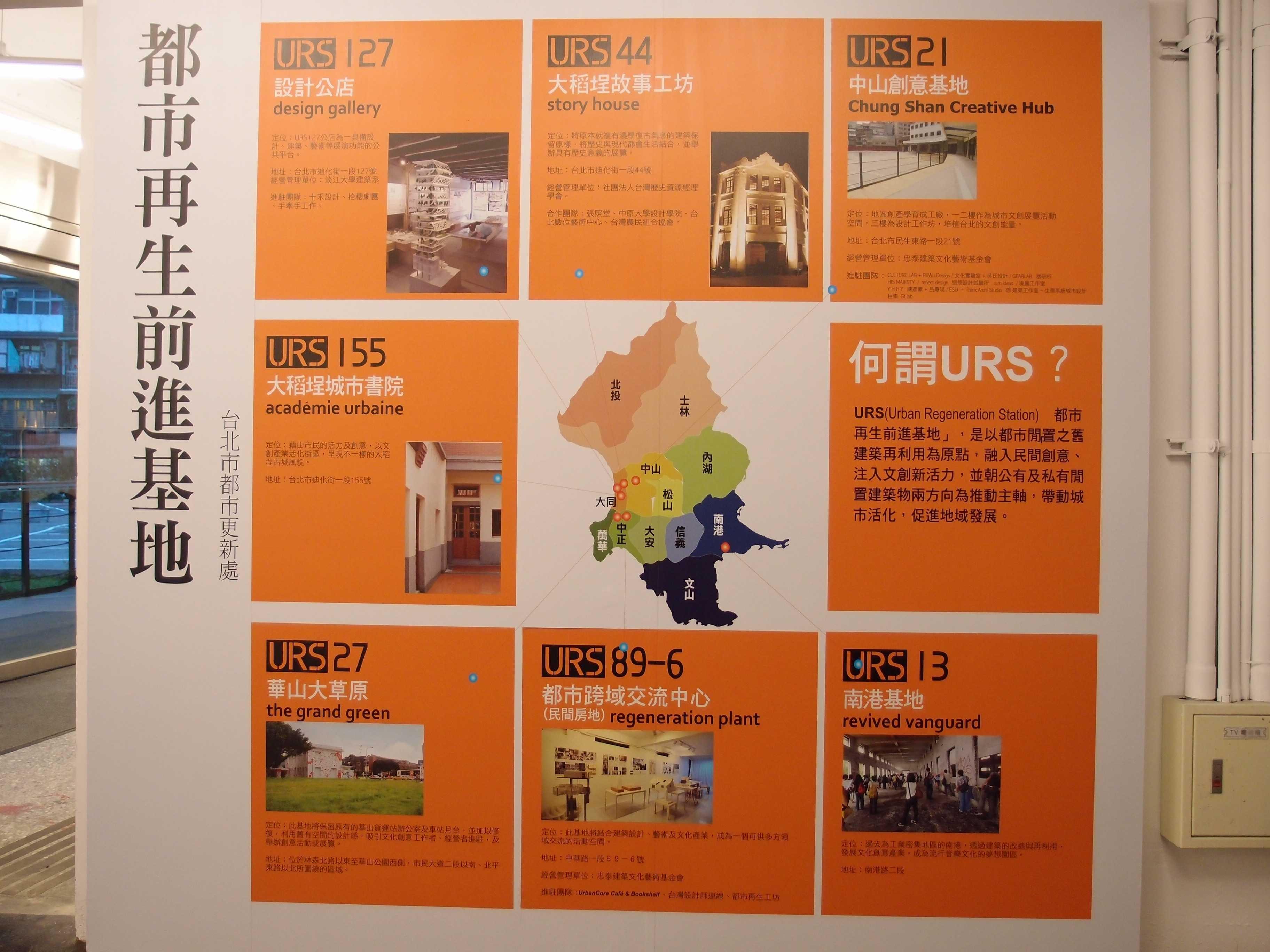【社造觀點】舊建築‧新風貌─「中山創意基地URS21」