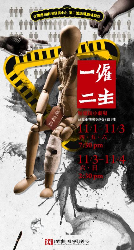 寫在台灣應用劇場發展中心《一僱二主》演出之前 (轉載)