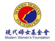 現代婦女基金會電子報
