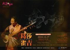 達蘭薩拉的歌手西藏傳統民謠天后--葛莎雀吉,唱出天籟般雪域的歌聲