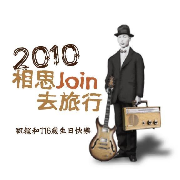 2010賴和音樂節將熱烈展開(5/11-5/30)