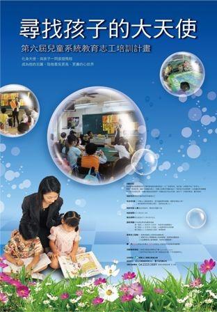 尋找孩子的大天使~第六屆兒童系統教育志工培訓計畫