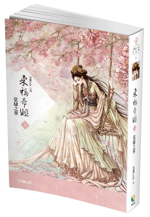 柔福帝姬(上)棠棣之華(1)邂逅艮嶽櫻花樹