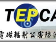 台灣電磁輻射公害防治協會