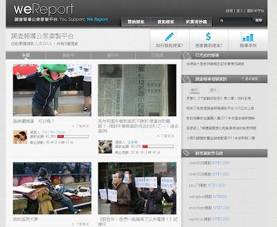 【新聞人語】weReport平台──公眾支持小額捐款的新媒體嘗試