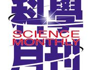 科學出版事業基金會電子報