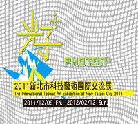 2011新北市科技藝術國際交流展