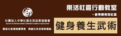 中華社協-社區關懷電子報