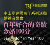 【TSO】百年好合的奇蹟 金婚100分 婚禮音樂會