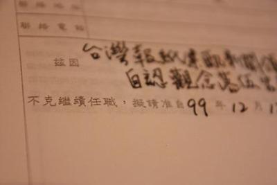 【新聞人語】乘著噴射機,我離開《中國時報》