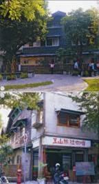 台灣山岳雜誌NO.87:新高旅社→一見如故