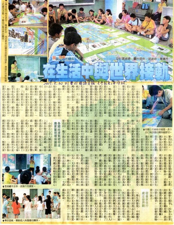 〈我與世界接軌的一天〉國語日報專題報導