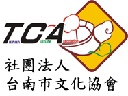 台南市文化協會