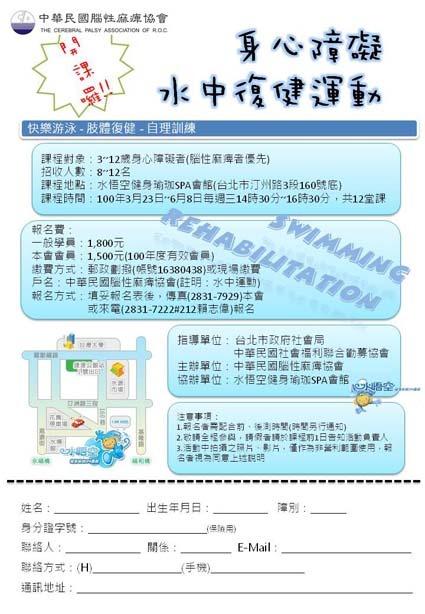 中華民國腦性麻痺協會