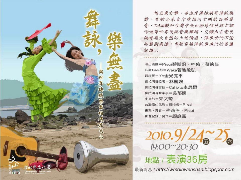9/24-25「舞詠。樂無盡-與世界樂舞相遇在文山」一起來傾聽樂舞與大地的美麗對話!