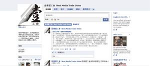 【新聞圈 】平面記者團結力量初啼:香港壹工會成立 ──專訪香港壹傳媒副理事長馮永堅