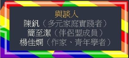 「我的違章家庭─28個多元成家故事」 台南新書發表會